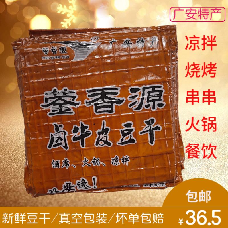 四川特产广安卤薄皮豆干蓥香源顾县豆腐干凉拌皮干烧烤串串火锅牛