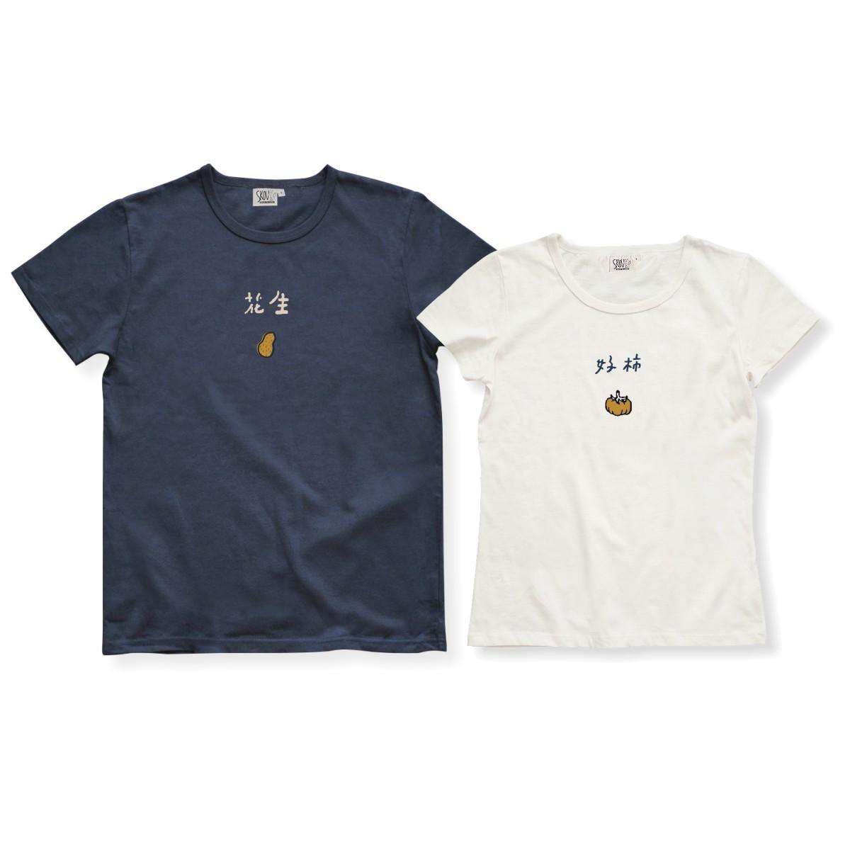 skov 花生好柿  原创品牌新款情侣T恤情人节短袖清新文艺全棉白色