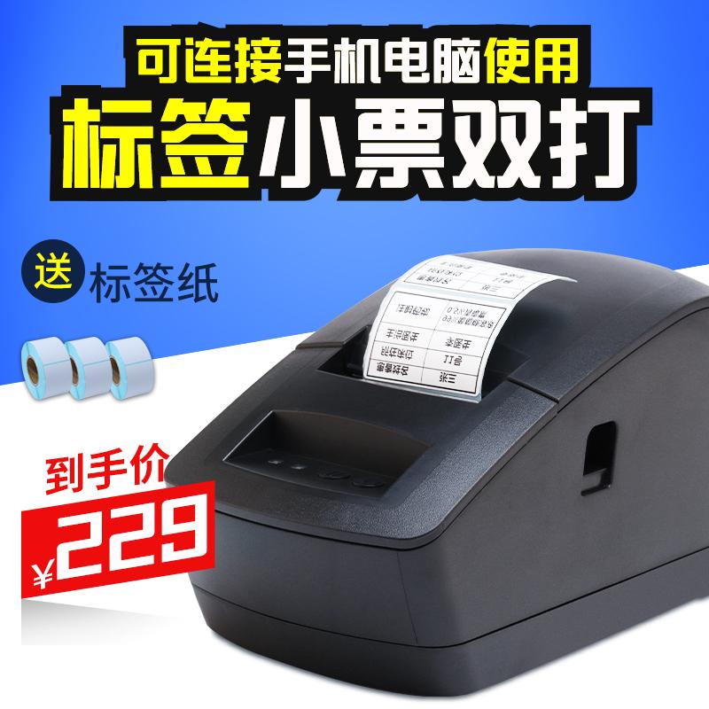 佳博GP2120TU热敏标签打印机 条码不干胶标签纸吊牌贴纸奶茶产品标识贴只蓝牙票据打印机