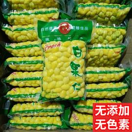 新鲜银杏果白果仁去壳真空包装2斤3斤5斤广西特产特级开心白果