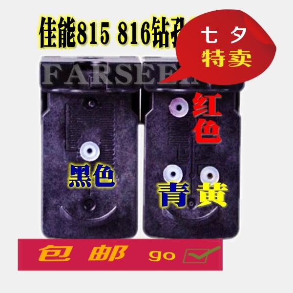 特价适用佳能MP259 MP288 MP498 IP2780 MX418 815显墨量连喷墨盒