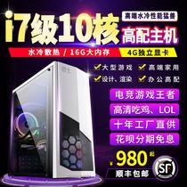 酷睿i7高配电脑主机台式机吃鸡游戏家用i5办公电脑组装机全套整机