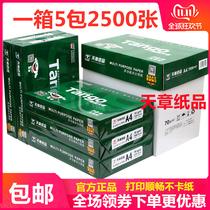 新绿天章a4打印纸复印纸70克a4纸80G白纸草稿纸5包500张整箱包邮