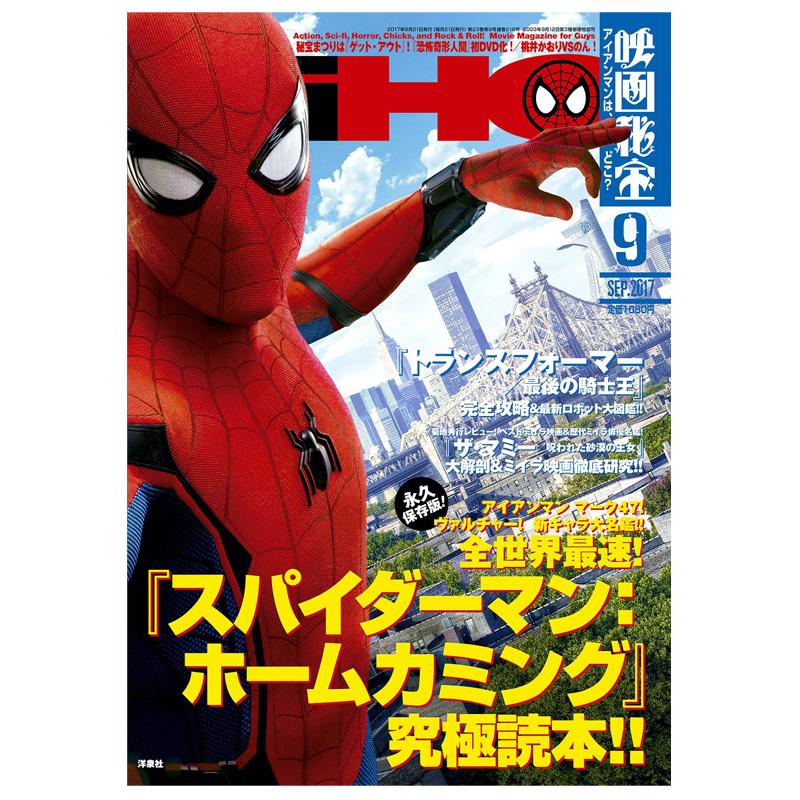 订阅 映畫秘寶(映画秘宝)  电影资讯杂志 日本日文原版 年订12期