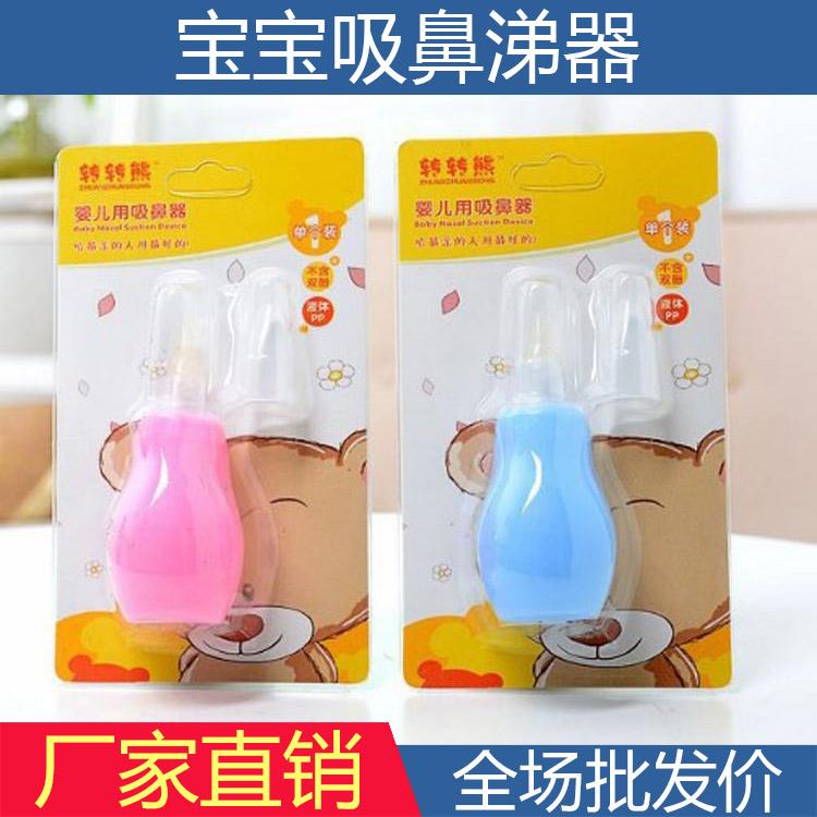 婴幼儿宝宝硅胶吸鼻器 泵式 鼻腔清洁 儿童鼻涕清洁吸鼻涕器批发