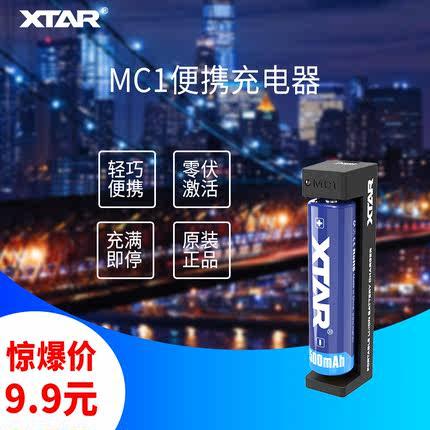 XTAR 爱克斯达 MC1 USB便携<font color='red'><b>充电器</b></font>