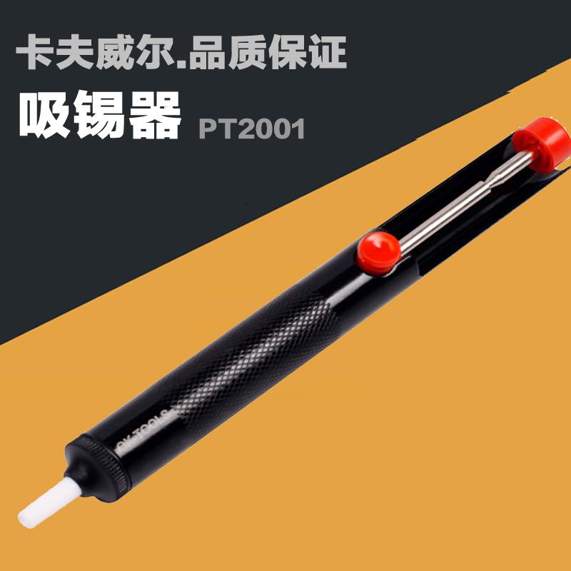 卡夫威尔吸锡器电烙铁附件电子电工维修焊接工具强力吸力五金工具