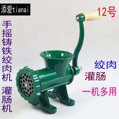 铸铁手动绞肉机家用灌肠机12号碎肉宝香肠机碎菜机绞鸡架搅辣椒