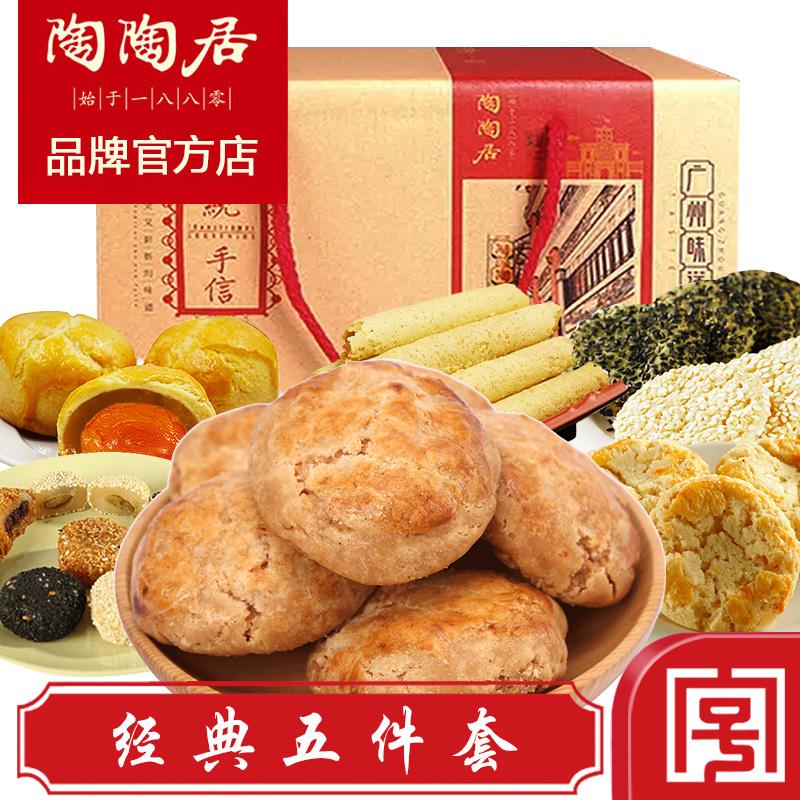 中华老字号 广州陶陶居糕点手信礼盒广东特产传统点心小吃零食