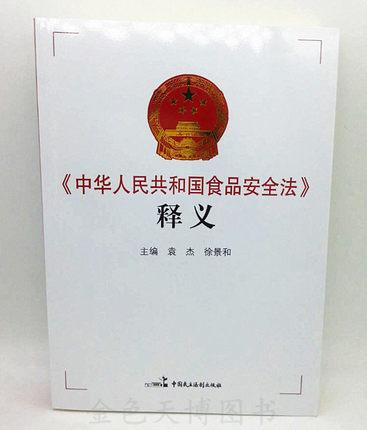 正版包邮 中华人民共和国食品安全法释义 袁杰 徐景和 中国民主法制出版社