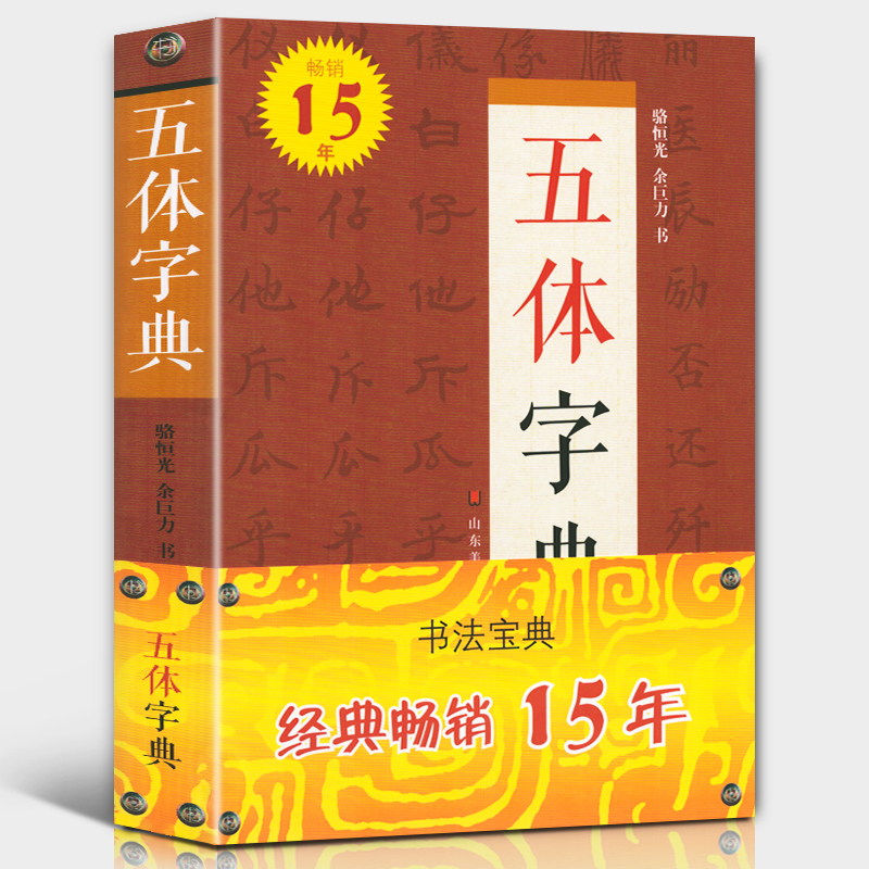 Китайская каллиграфия Артикул 596549353409