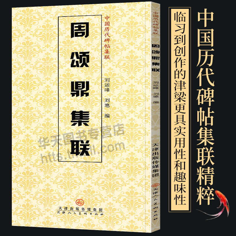 Китайская каллиграфия Артикул 617097332798