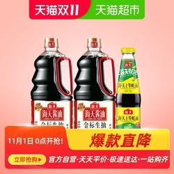 【惠民价】海天酱油金标生抽1.28L*2+上等蚝油520g酱油调料组合