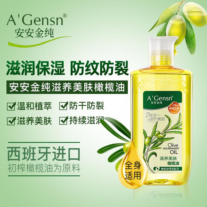[品芳名妆身体按摩]安安金纯油橄榄护肤精油105ml脸部月销量2件仅售16.8元