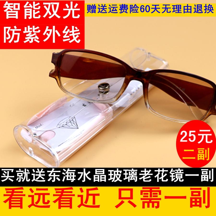 远近两用男智能双光老花镜超轻女时尚便携老光眼镜高清玻璃新品