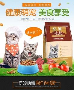 领40元券购买亿迪猫粮5kg 幼猫粮成猫粮深海鲜鱼 全年龄猫主粮10斤包邮