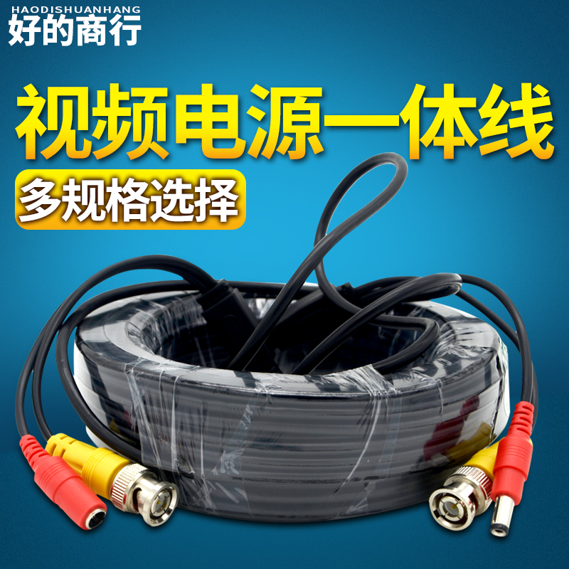 监控成品线视频带电源一体线综合二合一线缆5-40米环保全新料包邮