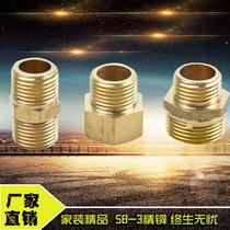 加厚全铜内外丝接头6分变4分内丝牙直接头不锈钢内外丝延长配件