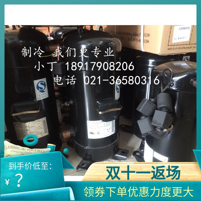 原装全新三洋压缩机C-SB453H8G 6HP 4500W 空调冷库并联压缩机