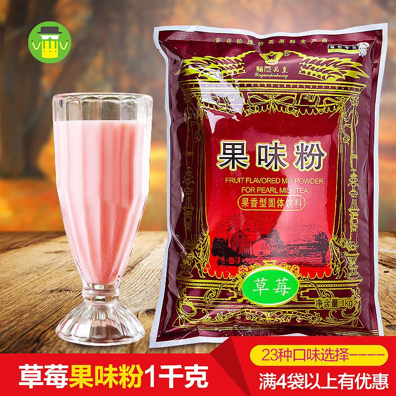 奶茶店全套设备 珍珠奶茶原料批发果味粉 奶茶粉 果粉 草莓味