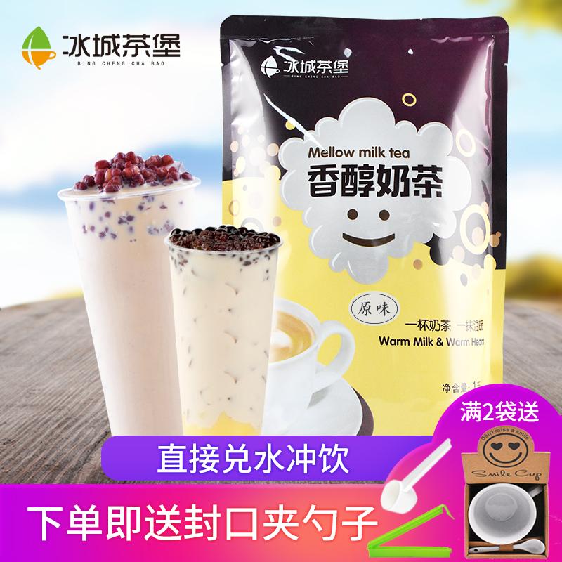 原味 速溶珍珠奶茶粉袋装三合一奶茶粉奶茶店 咖啡饮料机原料批发