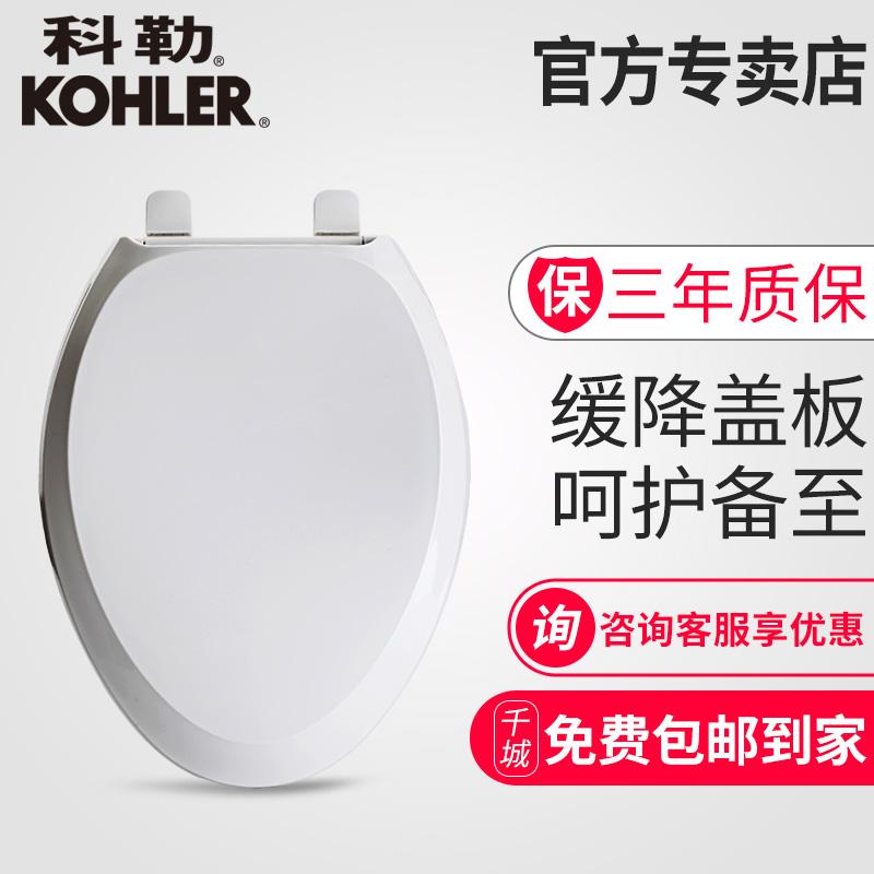 限2000张券科勒马桶盖板配件原装缓降盖普通盖马桶坐便器盖板座便器盖K-4713