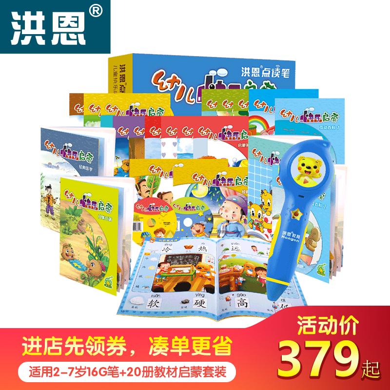 洪恩点读笔小学直通车套装婴幼儿童亲子阅读双语早教学习机1-7岁