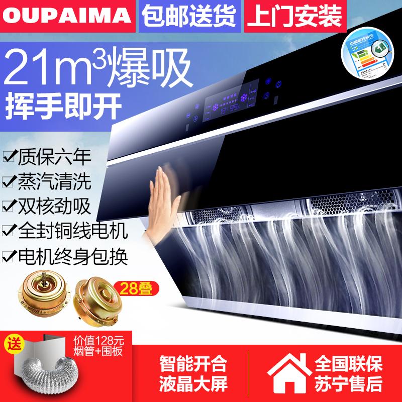 欧派玛新款双电机抽油烟机特价大吸力自动清洗侧吸式家用正品包邮