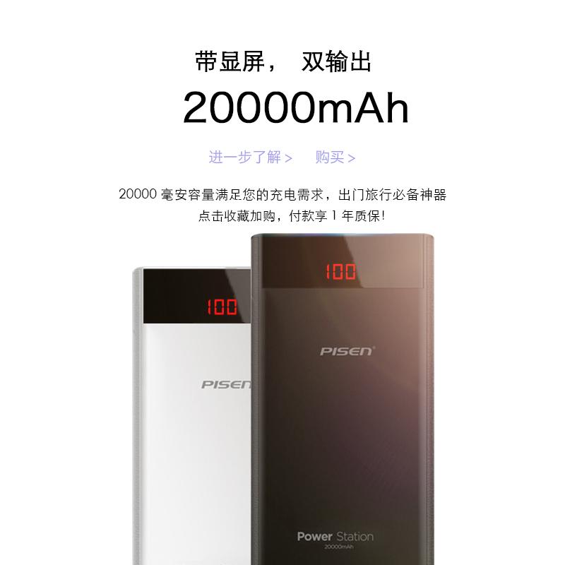 (用1元券)移动20000毫安苹果华为pisen电库