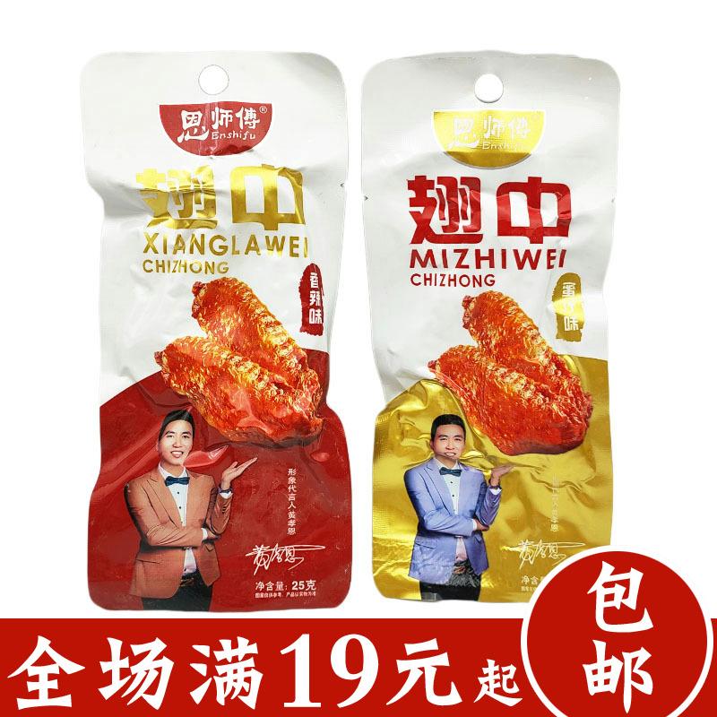 恩师傅翅中鸭翅蜜汁味香辣味食品肉类零食酱卤肉制品解馋小吃25g