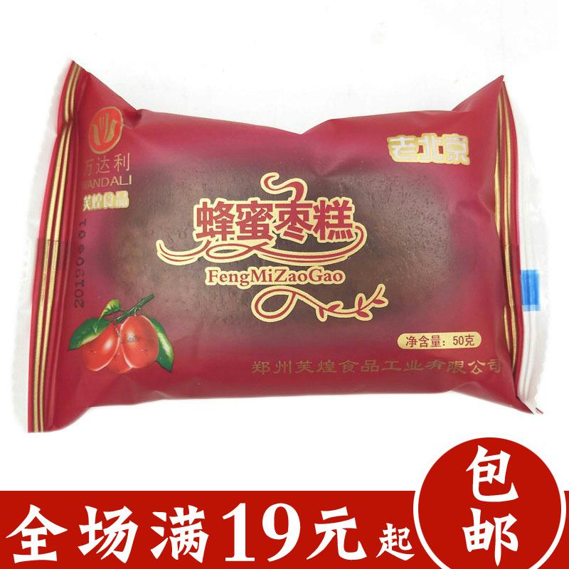 万达利芙煌老北京蜂蜜枣糕红枣蛋糕红糖糕点办公室下午茶点心45g