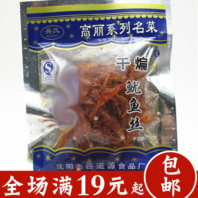 舌尖上的中国高丽系列名菜 干煸鱿鱼丝 辣条休闲零食品 小吃
