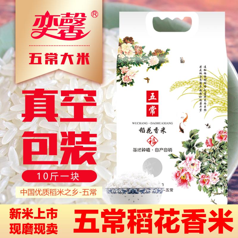 2020年新米奕馨东北五常稻花香大米5kg真空礼袋装黑龙江农家粳米