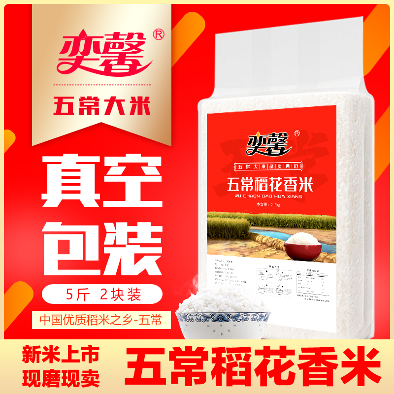 Xinmi northeast rice authentic Wuchang Daohuaxiang rice 5kg package mail Heilongjiang farmhouse rice Japonica Rice in 2019