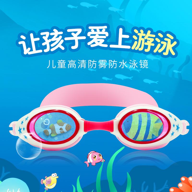 儿童高清防雾防水泳镜男女亦美珊中大童潜水可爱训练专业游泳眼镜