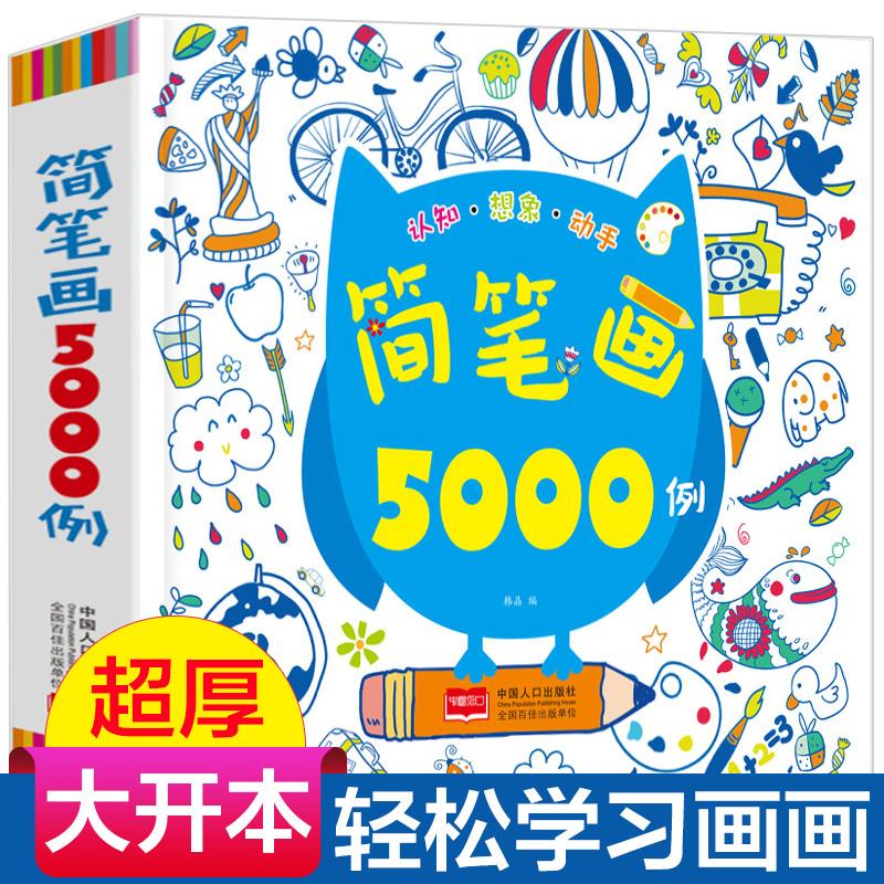 简笔画5000例一本就够 儿童绘画大全0-3-6-7-8-9-10-12岁 幼儿园学画画教材书启蒙入门 幼师培训教材 小学生成人宝宝图画书涂色书