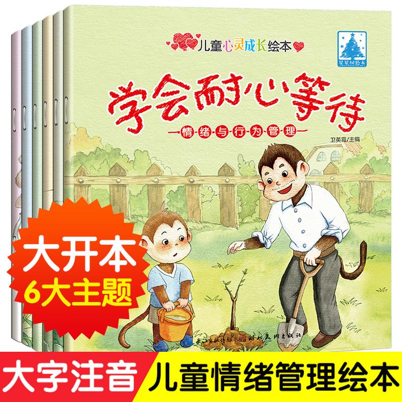 儿童书籍 3-6岁 睡前故事 情绪管理 幼儿 绘本 儿童 3-6周岁 0-1-2-4-5-7岁 正版 幼儿园大班绘本故事书中班 三岁宝宝书籍 早教书