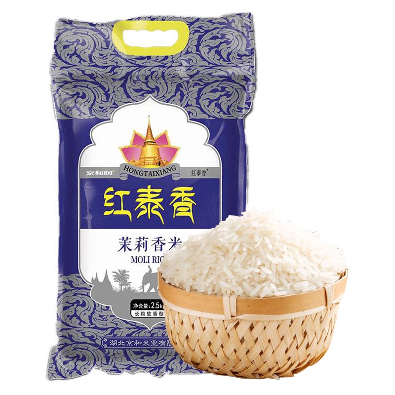 京和100 红泰香2.5kg长粒不抛光大米当季新米籼米丝苗米5斤农家米