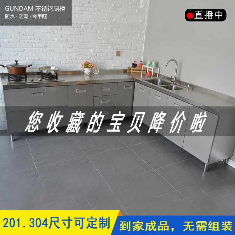 304家用厨房灶台橱柜不锈钢整体定制台面定做储物柜餐边碗柜简易