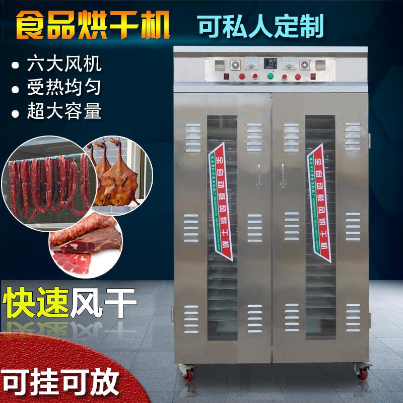 Ладан кишечный копчёный/декабрь мясо еда копчёный/декабрь кишечный сушка машинально бизнес домой небольшой фрукты снять вода автоматическая сушка коробка крупномасштабный