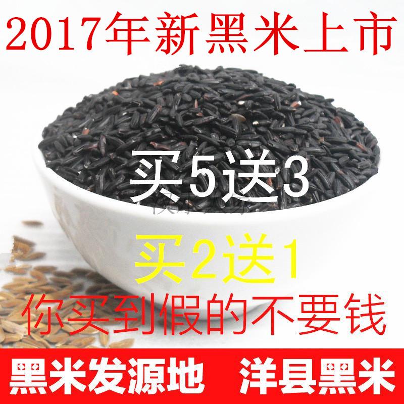 正宗洋县黑米纯正天然农家自产杂粮黑糯米血米500g包邮