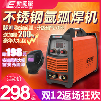 New Energy WS-200 250 stainless steel welder household small argon arc welding Machine 220V dual-use welding machine
