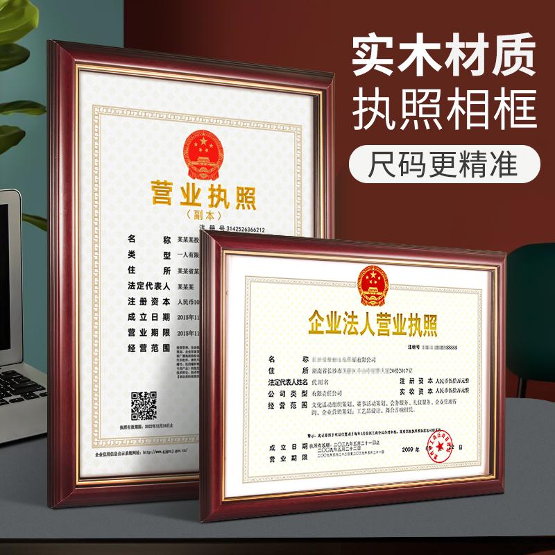 营业执照框架a3食品卫生三合一框工商许可证保护套证书相框展示架