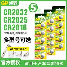 GP超霸CR2032/CR2025/CR2016纽扣电池3V汽车钥匙遥控器小米盒子体重秤锂电脑主板现代大众奥迪奔驰电子秤圆形