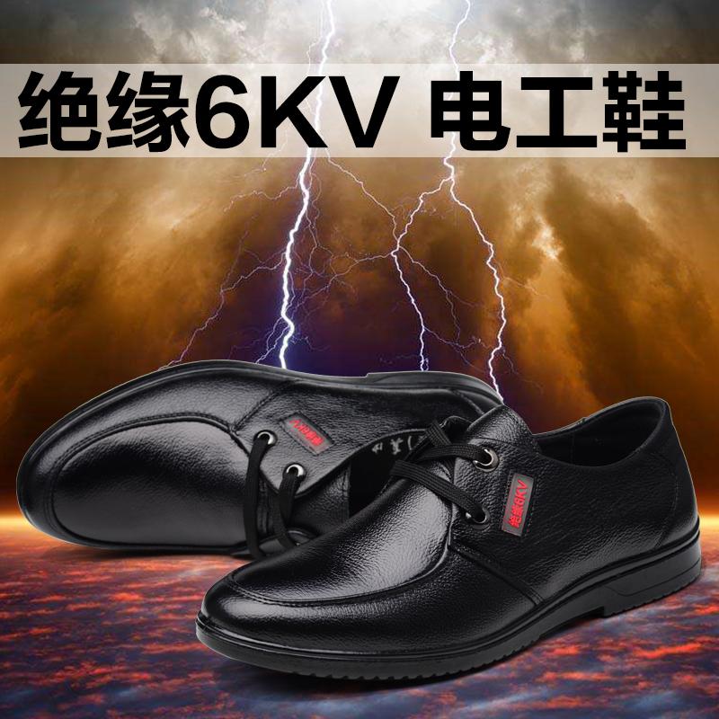 电工鞋绝缘皮鞋6KV真皮透气防臭厨师防滑防水劳保鞋厨房工作鞋男