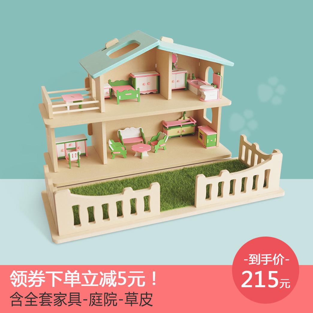 (用80元券)店宝木制大房屋女孩过家家房子玩具