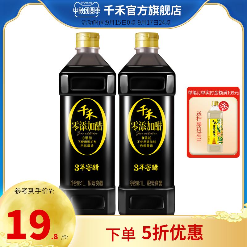 千禾3年窖1l-2酿造蘸料凉拌食醋