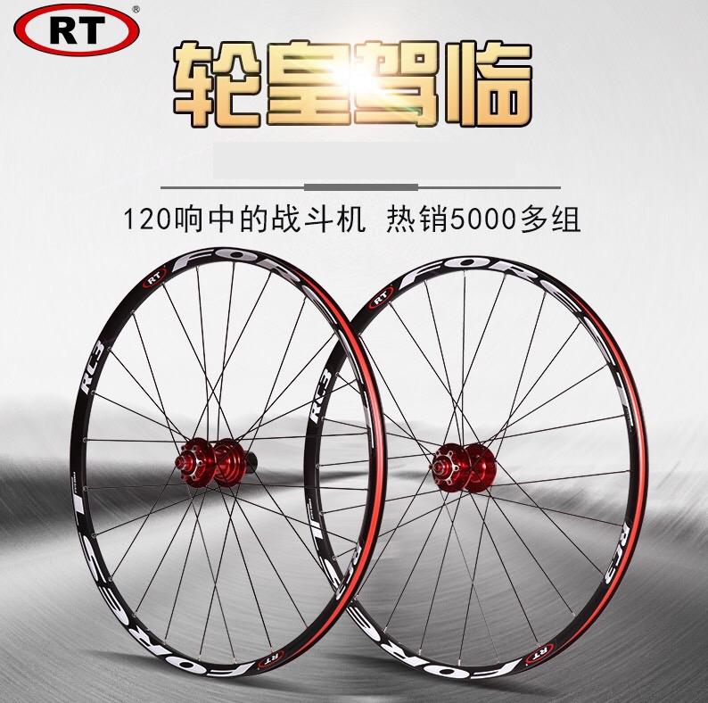 RT RC3 26 дюймовый горный велосипед колесо 120 кольцо 5 перлин колесо велосипед дисковые тормоза 27.5 дюймовыми колесами группа