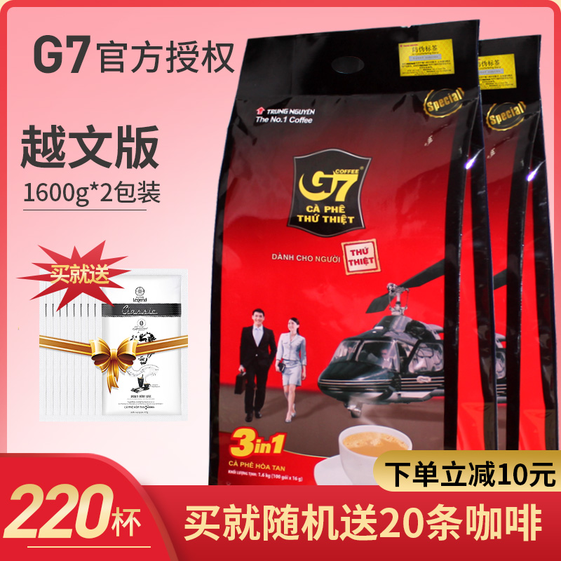 Vietnam imported coffee, Zhongyuan G7 coffee, 1600g * 2 instant three in one coffee powder, 200 pieces (2 bags)