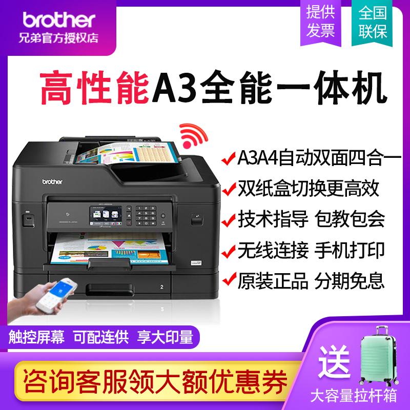 兄弟MFC-J3930DW 彩色A3喷墨打印机无线wifi照片自动双面打印复印扫描传真输稿器连供办公家用多功能一体机
